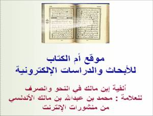 cover-alfiyah-ibnu-malik