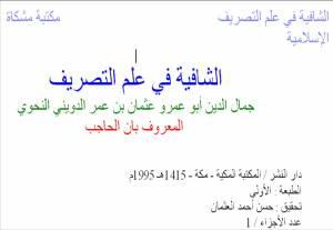 shafiyah-sharaf