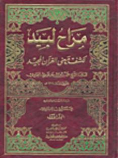 tafsir-munir-syeikh-nawawi-al-bantani-al-jawi1